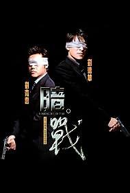 Am zin (1999) Poster - Movie Forum, Cast, Reviews