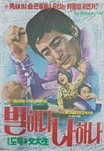 Movies quality download Byeolhana nahana South Korea [BluRay]