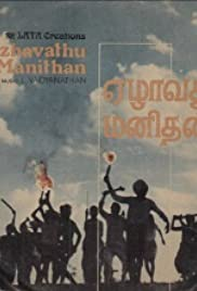 Ezhavathu Manithan Poster
