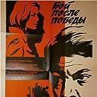 Boy posle pobedy (1972)