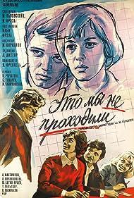 Eto my ne prokhodili (1976)
