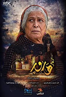 Om Haroon (2020)