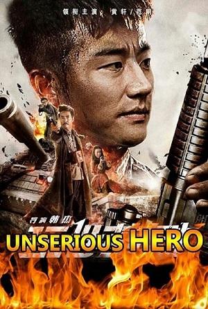 Unserious Hero (2018)