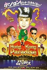 Hong Kong Paradise (1990)