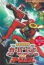 Gekisou Sentai Carranger vs. Ohranger (1997) Poster
