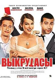 Vykrutasy (2011) Poster - Movie Forum, Cast, Reviews