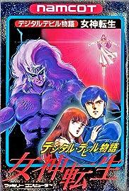 Digital Devil Story: Megami Tensei Poster
