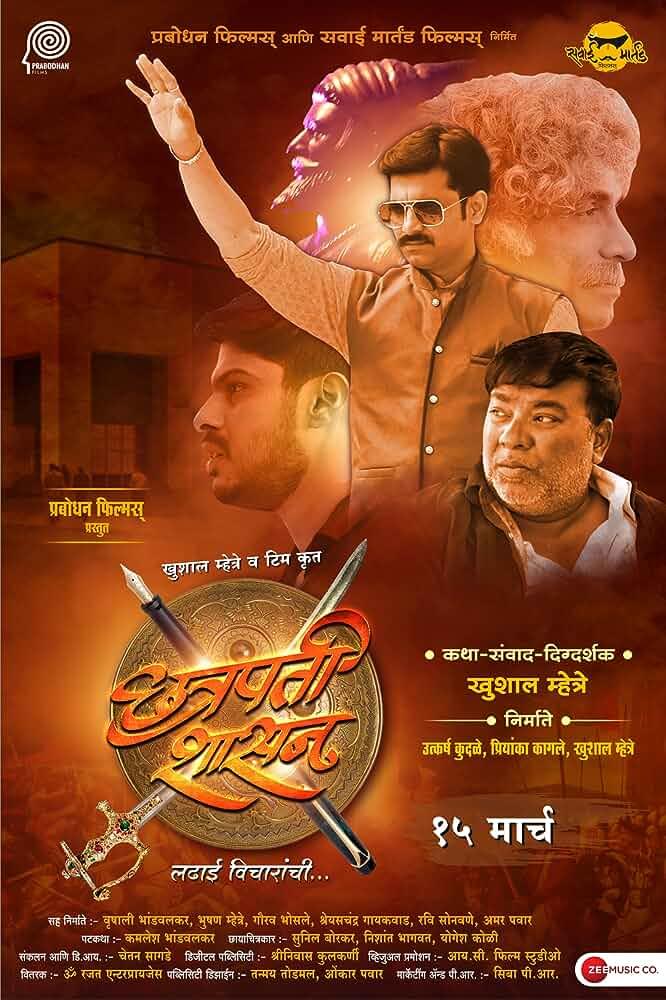 Chatrapati Shashan (2019) Marathi 720p, 480p WEB-DL