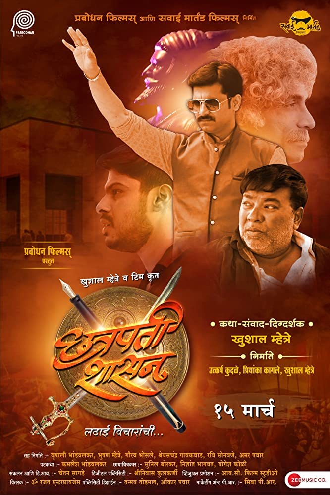 Chatrapati Shashan 2019 Marathi 380MB HDRip Download