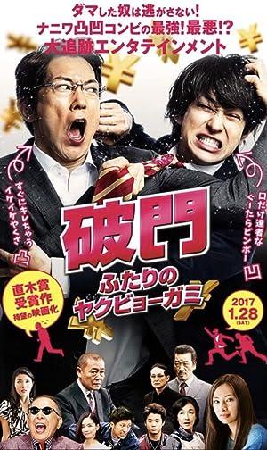 Hamon: Futari no yakubyô-gami