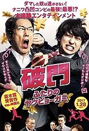 Hamon: Yakuza Boogie Poster