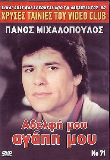 Adelfi mou... agapi mou ((1986))