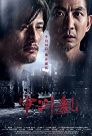 The Adjudicator (2018) SUBTITLE INDONESIA