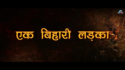 Dulhan Chahi Pakistan Se (2016) Trailer