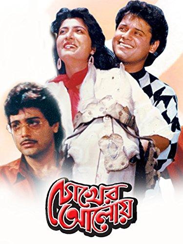 Chokher Aloye ((1989))