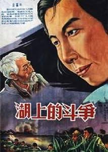 Hu shang de dou zheng by