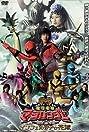 Mahou Sentai Magiranger the Movie: The Bride of Infershia (2005) Poster