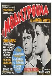 Η μοδιστρούλα (1964) ‒ δείτε την ταινία online