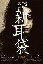 Kaidan Shin Mimibukuro: Yûrei manshon