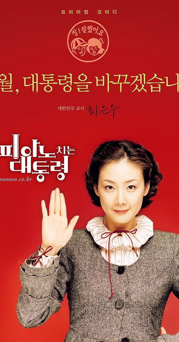Image Piano chineun daetongryeong