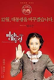 Piano chineun daetongryeong Poster