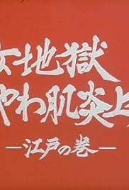 Nemuri Kyôshirô: Engetsu Sappô Poster