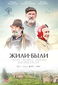 Zhili-byli (2017)