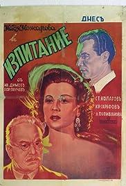 Izpitanie Poster