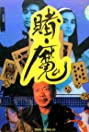 Du mo (1991) Poster