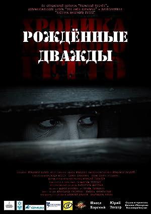 The Chronicle of Minsk Ghetto 3. Born Twice