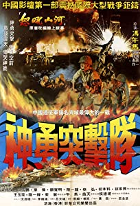 English movies torrents free download Shen yong tu ji dui [WEB-DL]