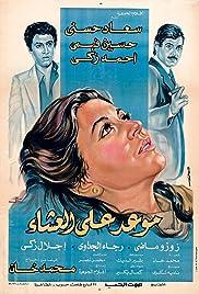 Maowid ala ashaa (1981) film en francais gratuit