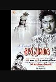 Shri Krishna Garudi () filme kostenlos