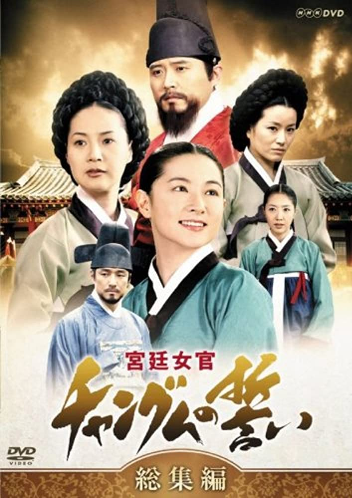 A Jewel in the Palace (Korean Drama)