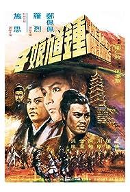 Zhong kui niang zi (1971)