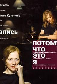 Zapis' (2009)