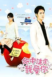 Ming zhong zhu ding wo ai ni Poster