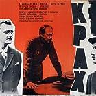 Anatoliy Falkovich, Vladimir Samoylov, and Yuriy Yakovlev in Krakh (1969)