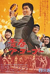 Mitsuo Hamada, Meiko Kaji, Judy Ongg, and Kôji Wada in Seishun a Go-Go (1966)