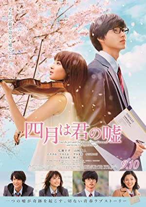 Your Lie in April (2016) Poster