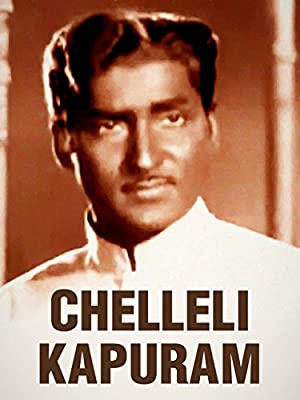 Sharada Chelleli Kapuram Movie