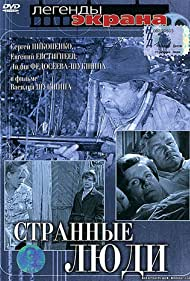 Strannye lyudi (1970)