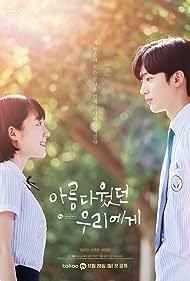 Kim Yo-han and Joo-yeon So in A Love So Beautiful (2020)