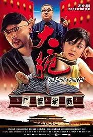 Da wan (2001) 1080p