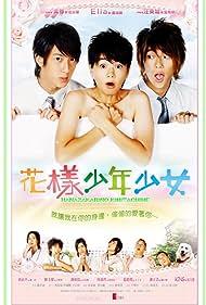 Hua yang shao nian shao nu (2006) Poster - TV Show Forum, Cast, Reviews