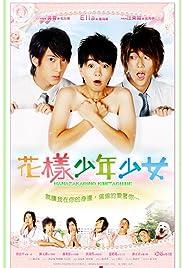 Hua yang shao nian shao nu Poster