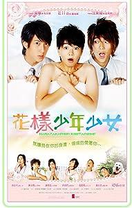 Regarder des films en direct en ligne Hua yang shao nian shao nu - Épisode #1.10, Zhi-Ping Tang, Ella Chen, R. Chord Hsieh [320p] [flv]