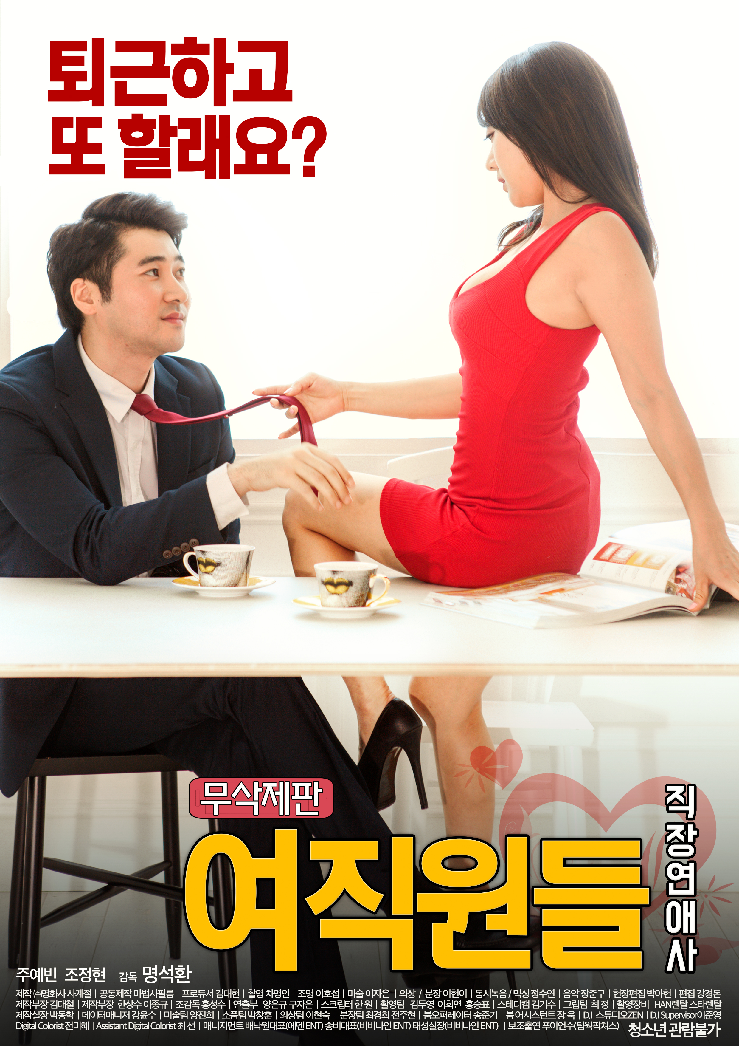 Korean X Rated Movies