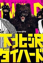 Shimo Kitazawa Diehard Poster