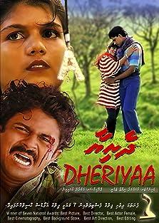 Dheriyaa (1994)